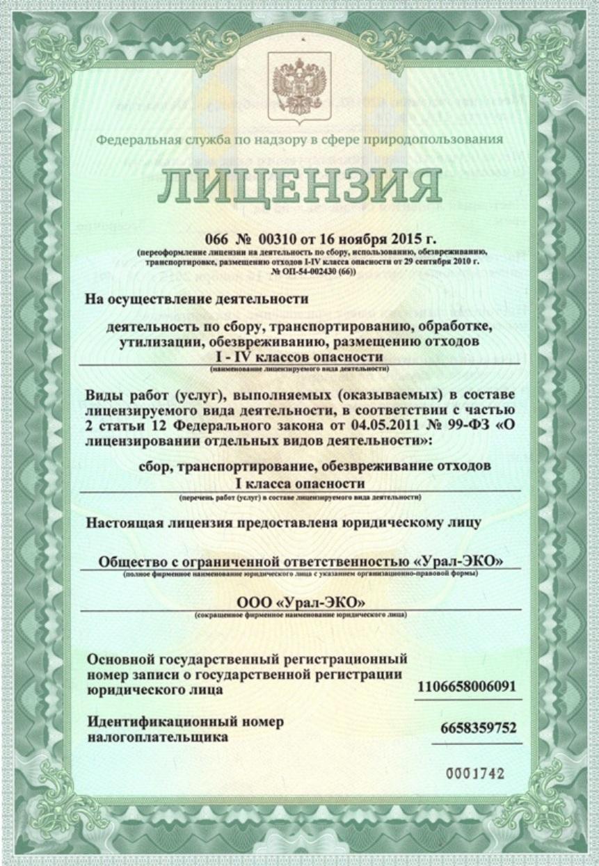 титул лиценции